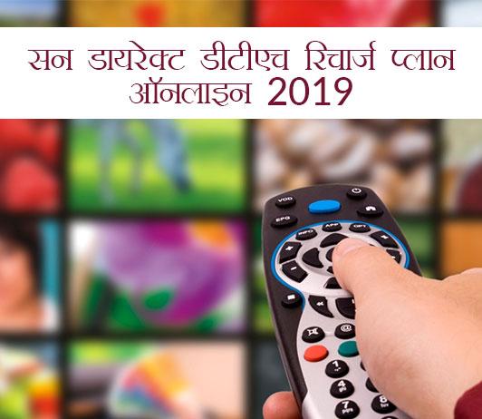 [UPDATED] Sun Direct DTH Recharge Plans Online 2019 In Hindi सन डायरेक्ट डीटीएच रिचार्ज प्लान ऑनलाइन 2019: डी 2 एच पैक, ऑफ़र से जुड़ी जानकारी