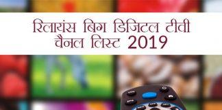 [UPDATED] Reliance Big Digital TV Channel List 2019 in Hindi रिलायंस डिजिटल टीवी चैनल लिस्ट 2019- रिलायंस बिग टीवी नंबर के चैनल्स [अपडेटेड]