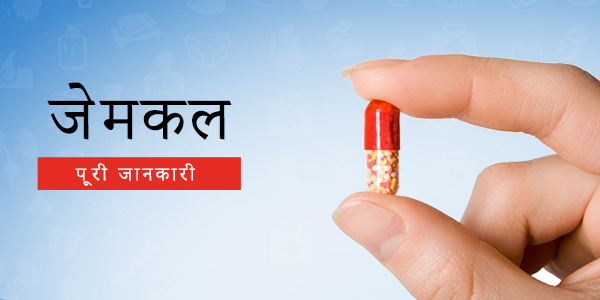 Gemcal Capsule in Hindi जेमकल कैप्सूल: प्रयोग, खुराक, साइड इफेक्ट्स, मूल्य, संरचना