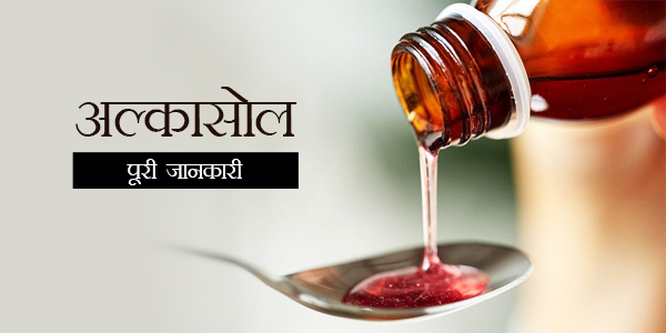 Alkasol Syrup in Hindi अल्कासोल सिरप: प्रयोग, खुराक, साइड इफेक्ट्स, मूल्य, संरचना