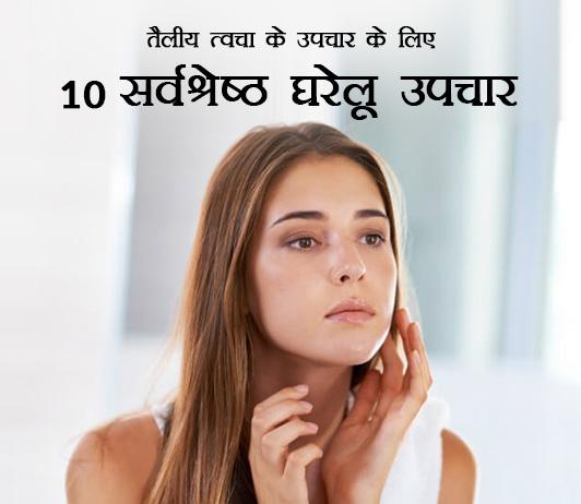10 Best Home Made Remedies For Treating Oily Skin in Hindi - तैलीय त्वचा के उपचार के लिए 10 सर्वश्रेष्ठ घरेलू उपचार