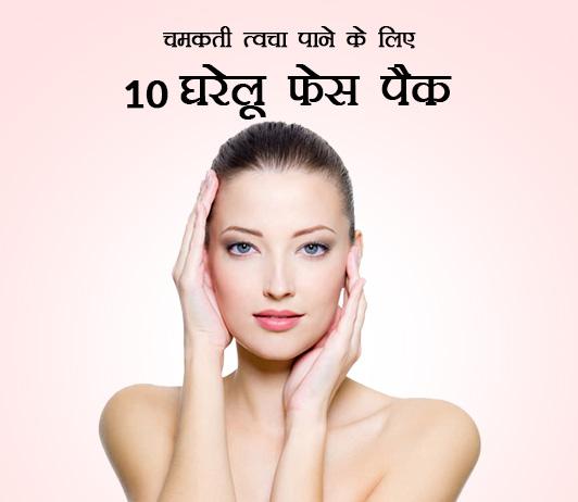 10 Homemade Face Packs To Get Glowing Skin in Hindi - चमकती त्वचा पाने के लिए 10 घरेलू फेस पैक