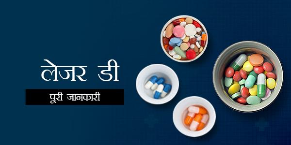 Lyser D Tablet in Hindi लेज़र डी टैबलेट्स: उपयोग, खुराक, साइड इफेक्ट्स, मूल्य, संरचना और 20 सामान्य प्रश्न