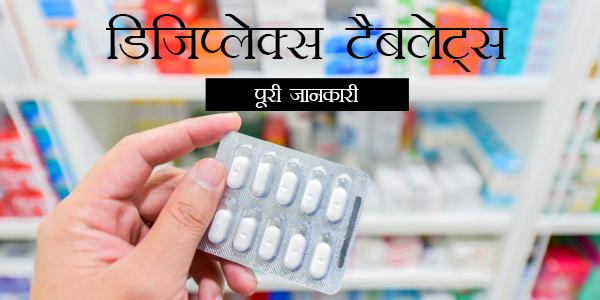 Digeplex in Hindi डिजिप्लेक्स टैबलेट्स: उपयोग, खुराक, साइड इफेक्ट्स, मूल्य
