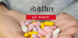 Dobesil in Hindi डोबेसिल: उपयोग, खुराक, साइड इफेक्ट्स, मूल्य, संरचना और 20 सामान्य प्रश्न