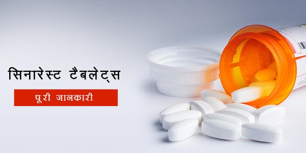 Sinarest Tablet in Hindi सिनारेस्ट टैबलेट्स: उपयोग, खुराक, साइड इफेक्ट्स, मूल्य, संरचना और 20 सामान्य प्रश्न