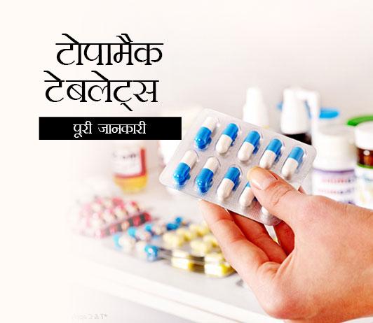 Topamac 25mg Tablet in Hindi टोपामैक टेबलेट्स: उपयोग, खुराक, साइड इफेक्ट्स, मूल्य, संरचना और 20 सामान्य प्रश्न