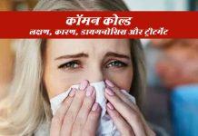 Common Cold in Hindi - कॉमन कोल्ड: लक्षण, कारण, निदान और उपचार