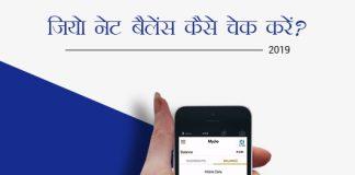 [2019] Jio net balance check number In Hindi जियो नेट बैलेंस चेक:डाटा, इंटरनेट और मेन