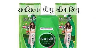 Sunsilk Shampoo Green Review in Hindi - सनसिल्क शैम्पू ग्रीन रिव्यू - बायोटिन प्रोडक्ट के साथ लंबी और सेहतमंद ग्रोथ: रिव्यू और रेटिंग