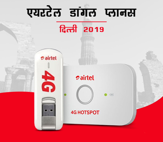 [2019] Airtel Dongle Plans Delhi In Hindi एयरटेल डोंगल प्लान दिल्ली: एयरटेल 4जी हॉटस्पॉट प्लान