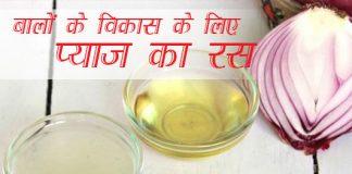 Onion Juice For Hair Growth in Hindi - बालों के विकास के लिए प्याज का रस: लाभ और कैसे उपयोग करें