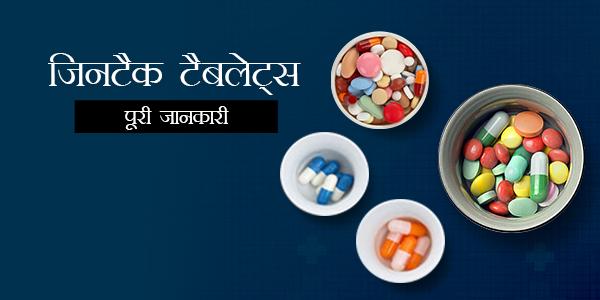 Zinetac In Hindi - जिनटैक टैबलेट्स: उपयोग, खुराक, साइड इफेक्ट्स, मूल्य, संरचना और 20 सामान्य प्रश्न