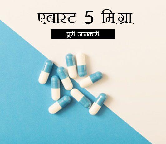 Ebast in Hindi - एबास्ट 5 मि.ग्रा. टैबलेट्स: उपयोग, खुराक, साइड इफेक्ट्स, मूल्य, संरचना और 20 सामान्य प्रश्न