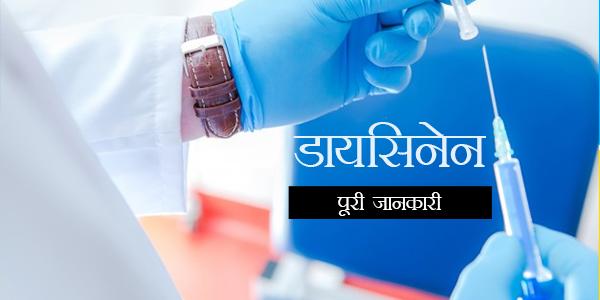 Dicynene Injection in Hindi - डायसिनेन इंजेक्शन: उपयोग, खुराक, साइड इफेक्ट्स, मूल्य, संरचना और 20 सामान्य प्रश्न