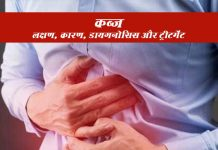 Constipation in Hindi - कब्ज: लक्षण, कारण, निदान और उपचार