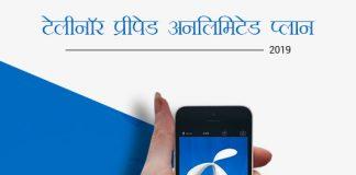 [2019] Telenor Prepaid Unlimited Plans In Hindi टेलीनॉर प्रीपेड अनलिमिटेड प्लान: टेलीनॉर ऑफर लिस्ट