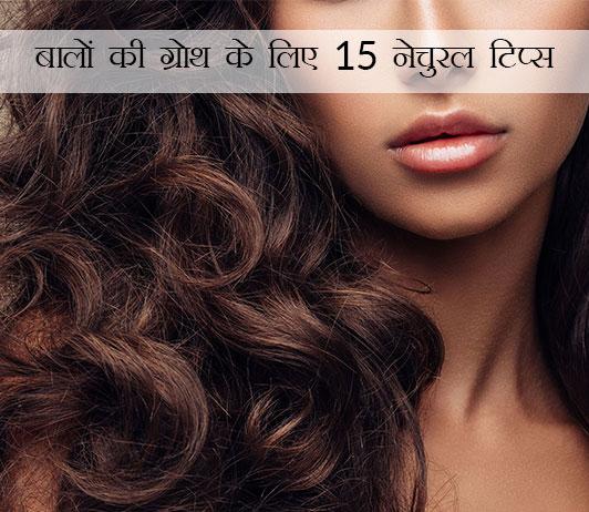 15 Natural Tips for Hair Growth in Hindi - बालों की ग्रोथ के लिए 15 नेचुरल टिप्स