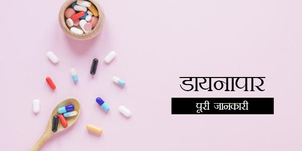 Dynapar in Hindi - डायनापार टैबलेट्स: उपयोग, खुराक, साइड इफेक्ट्स, मूल्य, संरचना और 20 सामान्य प्रश्न