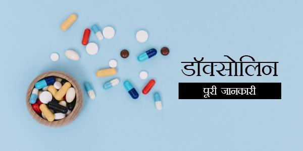 Doxolin in Hindi डॉक्सोलिन: उपयोग, खुराक, साइड इफेक्ट्स, मूल्य, संरचना और 20 सामान्य प्रश्न