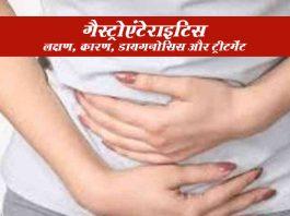 Gastroenteritis in Hindi गैस्ट्रोएंटेराइटिस: लक्षण, कारण, डायगनोसिस और उपचार