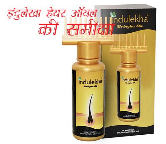 Indulekha Hair Oil in Hindi - इंदुलेखा हेयर ऑयल की समीक्षा