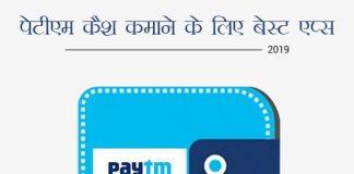 [2019] Best Apps to Earn Paytm Cash In Hindi पेटीएम कैश कमाने के लिए बेस्ट एप्स: पेटीएम मनी अर्निंग एप्स