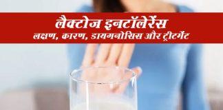 Lactose Intolerance In Hindi लैक्टोज इनटॉलेरेंस: लक्षण, कारण, डायगनोसिस और उपचार