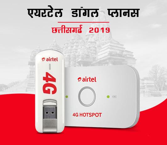 [2019] Airtel Dongle Plan Chhattisgarh In Hindi एयरटेल डोंगल प्लान छत्तीसगढ़:एयरटेल 4जी हॉटस्पॉट प्लान