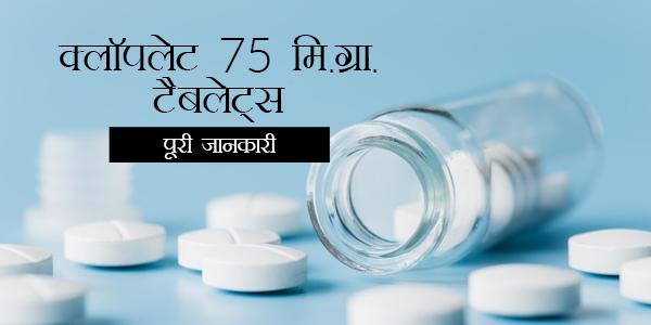 Clopilet 75 MG Tablet in Hindi क्लॉपलेट 75 मि.ग्रा. टैबलेट्स: उपयोग, खुराक, साइड इफेक्ट्स, मूल्य, संरचना और 20 सामान्य प्रश्न