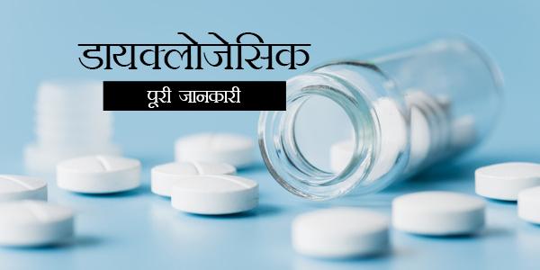 Diclogesic in Hindi - डायक्लोजेसिक टैबलेट्स: उपयोग, खुराक, साइड इफेक्ट्स, मूल्य, संरचना और 20 सामान्य प्रश्न