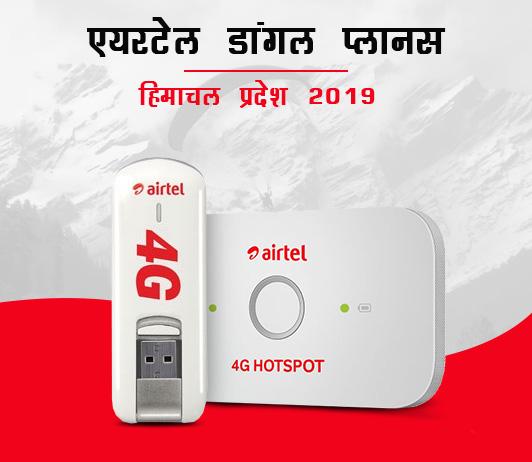 [2019] Airtel Dongle Plan Himachal In Hindi एयरटेल डोंगल प्लान हिमाचल प्रदेश: एयरटेल 4जी हॉटस्पॉट प्लान