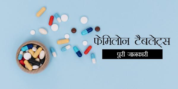 Femilon Tablet in Hindi फेमिलोन टैबलेट्स: उपयोग, खुराक, साइड इफेक्ट्स, मूल्य, संरचना और 20 सामान्य प्रश्न