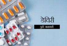 Deviry in Hindi - डेविरी टैबलेट्स: उपयोग, खुराक, साइड इफेक्ट्स, मूल्य, संरचना और 20 सामान्य प्रश्न