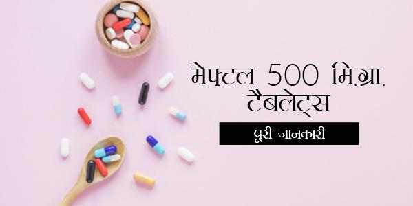 Meftal 500 MG Tablet in Hindi - मेफ्टल 500 मि.ग्रा. टैबलेट्स: उपयोग, खुराक, साइड इफेक्ट्स, मूल्य, संरचना और 20 सामान्य प्रश्न