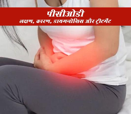 Polycystic Ovary Syndrome (PCOD, PCOS) in Hindi पीकॉस (पॉलीसिस्टिक ओवरी सिंड्रोम): लक्षण, कारण, डायगनोसिस और उपचार