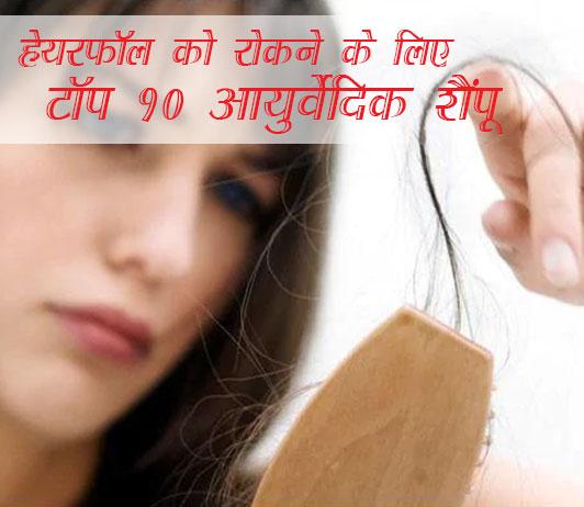 Top 10 Ayurvedic Shampoos To Stop Hair Fall in Hindi - हेयरफॉल को रोकने के लिए टॉप 10 आयुर्वेदिक शैंपू