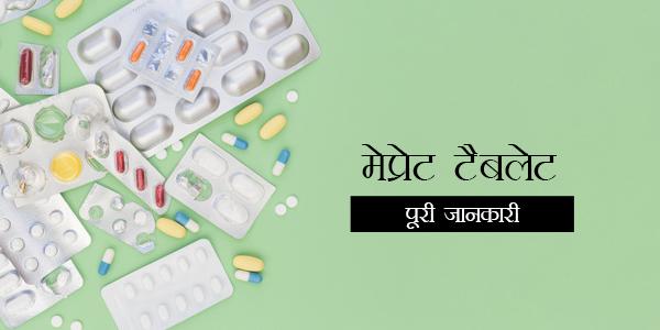 Meprate In Hindi मेप्रेट टैबलेट: उपयोग, खुराक, साइड इफेक्ट्स, मूल्य, संरचना और 20 सामान्य प्रश्न