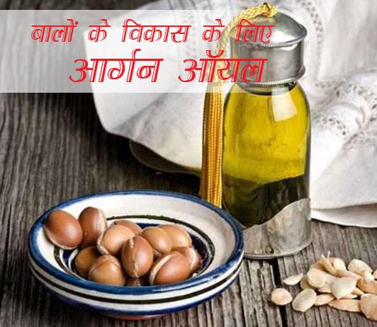 Argan Oil Benefits For Hair Growth in Hindi - बालों के विकास के लिए आर्गन ऑयल के लाभ और समीक्षा