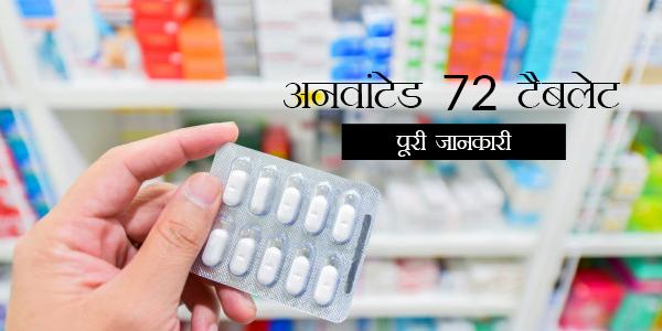 Unwanted 72 In Hindi - अनवांटेड 72 टैबलेट: उपयोग, खुराक, साइड इफेक्ट्स, मूल्य