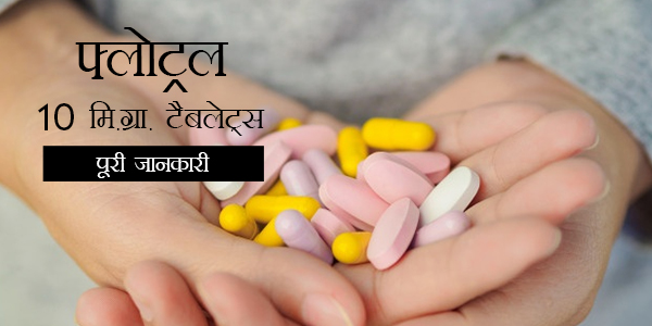 Flotral 10 MG Tablet in Hindi फ्लोट्रल 10 मि.ग्रा. टैबलेट्स: उपयोग, खुराक, साइड इफेक्ट्स, मूल्य, संरचना और 20 सामान्य प्रश्न