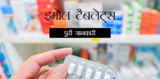 Imol in Hindi इमोल टैबलेट्स: उपयोग, खुराक, साइड इफेक्ट्स, मूल्य