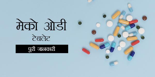 Meco OD in Hindi मेको ओडी टेबलेट: उपयोग, खुराक, साइड इफेक्ट्स, मूल्य, संरचना और 20 सामान्य प्रश्न