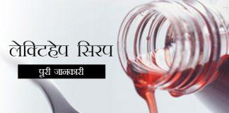 Lactihep Syrup in Hindi लेक्टिहेप सिरप: उपयोग, खुराक, साइड इफेक्ट्स, मूल्य, संरचना और 20 सामान्य प्रश्न