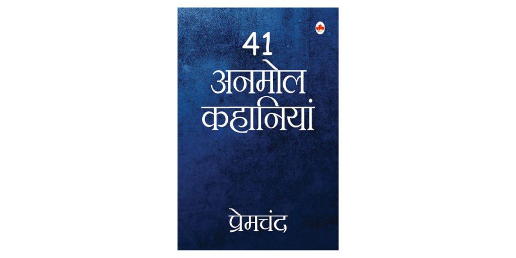 41 Anmol Kahaniya by Munshi Premchand