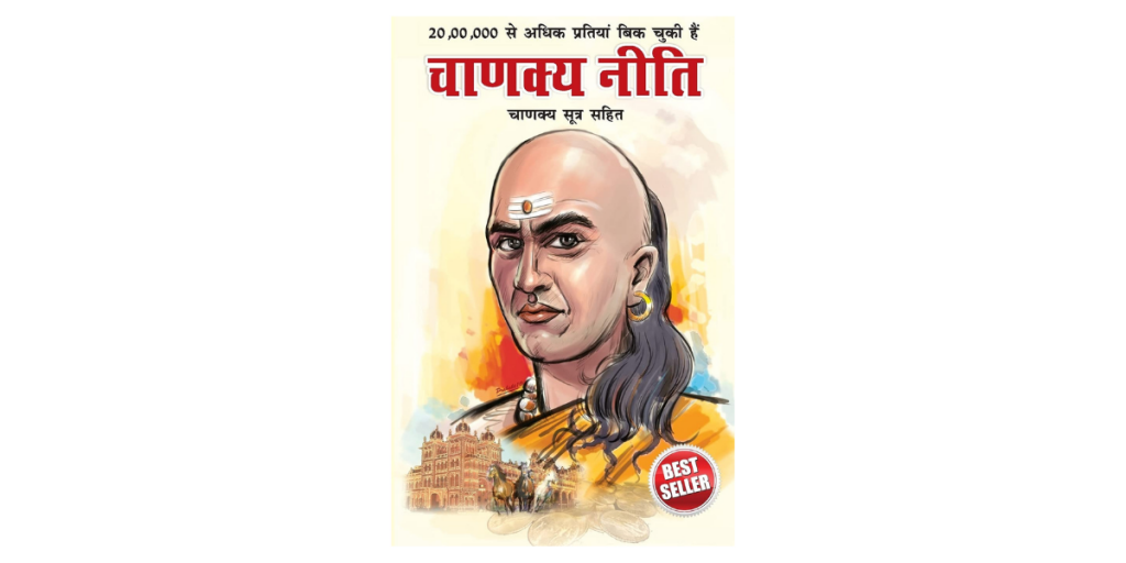 Chanakya Neeti by Aswini Parashar