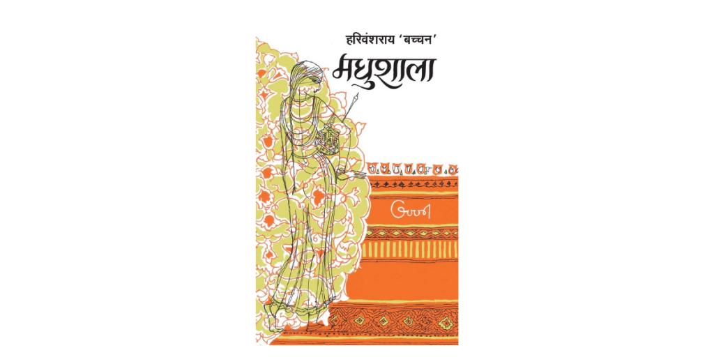 Madhushala by Harivansh Rai Bacchan