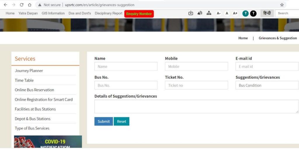 UPSRTC Online Complaints Page